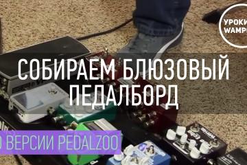 Wampler Pedalboard